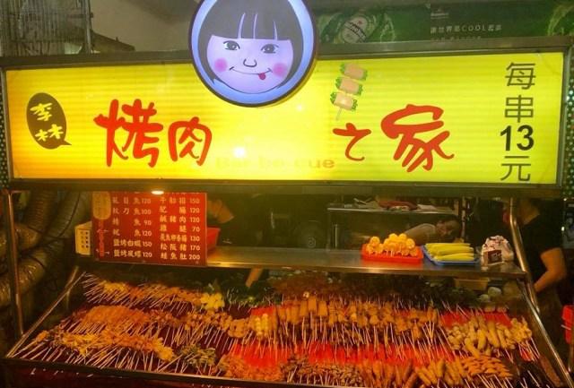 台中永興街美食 10家推薦02