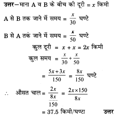 UP Board Solutions for Class 9 Science Chapter 8 Motion s 15