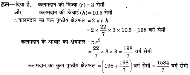 NCERT Solutions for Class 9 Maths Chapter 13 Surface Areas and Volumes (Hindi Medium) 13.2 11