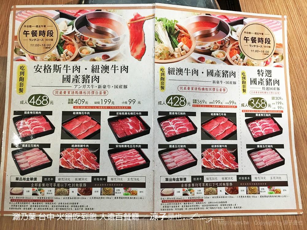 【臺中】涮乃葉 (大遠百店) 日式鍋物吃到飽 鮮蔬肉片就豪邁給它 ...