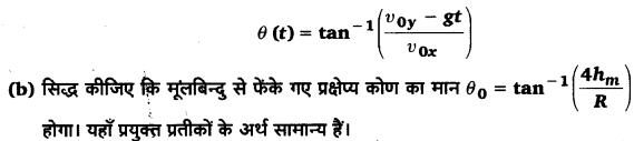 UP Board Solutions for Class 11 Physics Chapter 4 Motion in a plane ( समतल में गति) 32