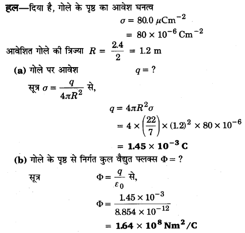 UP Board Solutions for Class 12 Physics Chapter 1 Electric Charges and Fields Q22