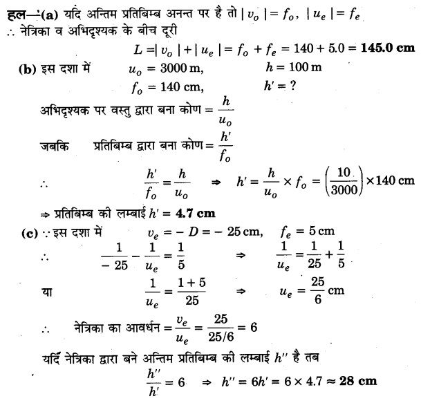 UP Board Solutions for Class 12 Physics Chapter 9 Ray Optics and Optical Instruments Q35