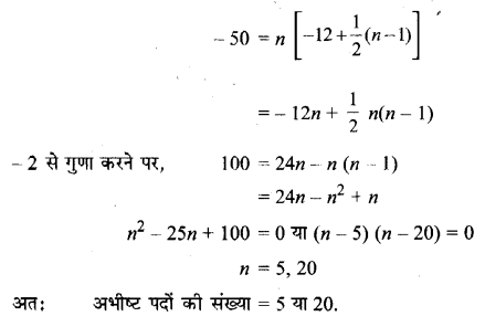 UP Board Solutions for Class 11 Maths Chapter 9 Sequences and Series 9.2 4.1