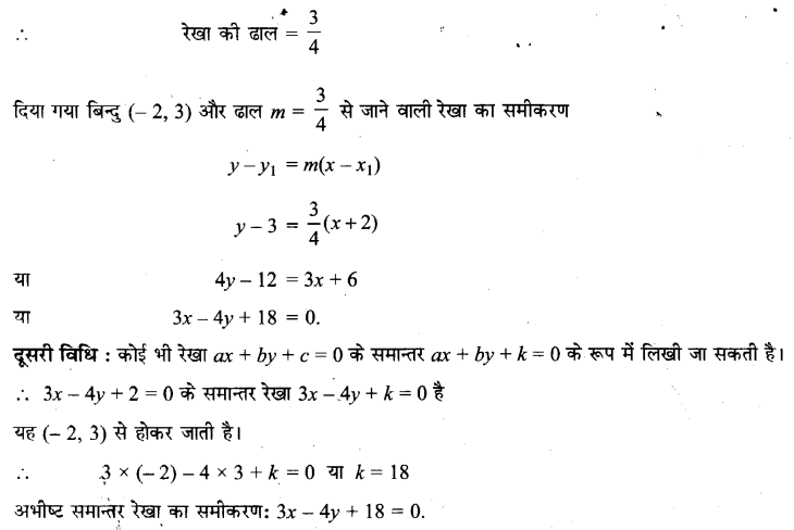 UP Board Solutions for Class 11 Maths Chapter 10 Straight Lines 10.3 7.1