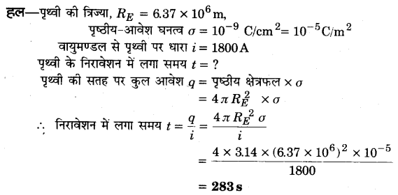 UP Board Solutions for Class 12 Physics Chapter 3 Current Electricity Q14
