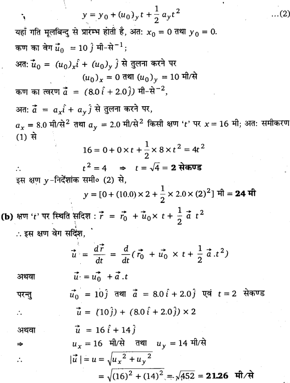 UP Board Solutions for Class 11 Physics Chapter 4 Motion in a plane ( समतल में गति) 21a