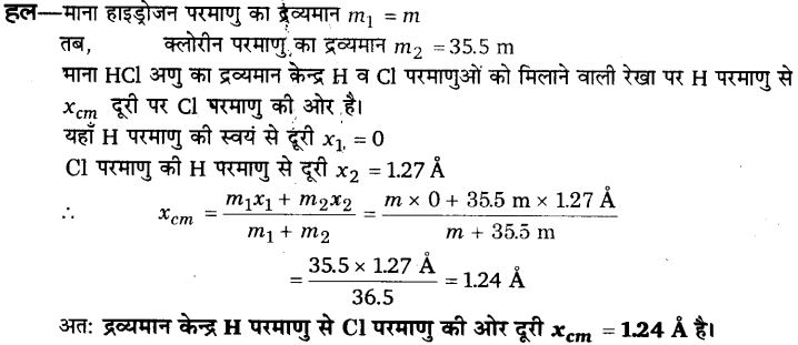 UP Board Solutions for Class 11 Physics Chapter 7 System of particles and Rotational Motion (कणों के निकाय तथा घूर्णी गति)