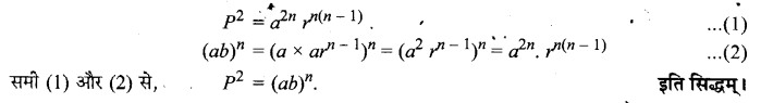 UP Board Solutions for Class 11 Maths Chapter 9 Sequences and Series 9.3 23.1
