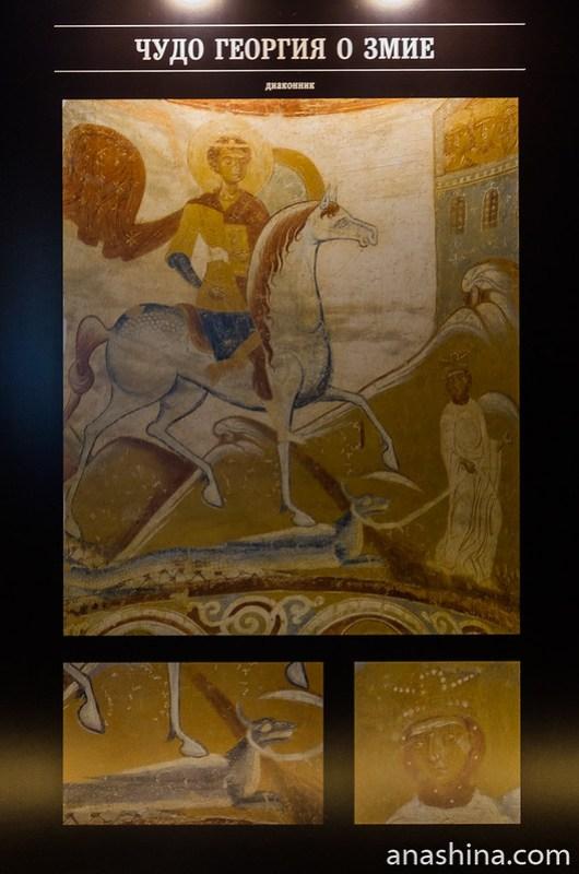 Фреска «Чудо Георгия о Змие», Старая Ладога