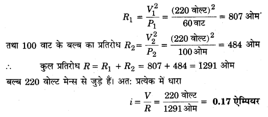 UP Board Solutions for Class 12 Physics Chapter 3 Current Electricity LAQ 3
