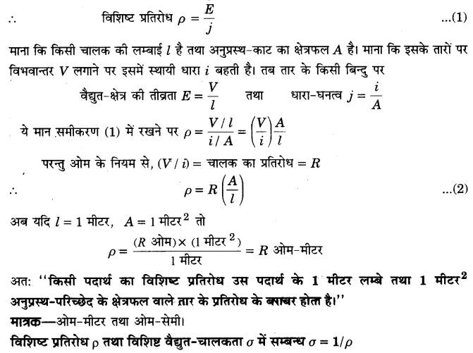 UP Board Solutions for Class 12 Physics Chapter 3 Current Electricity SAQ 10