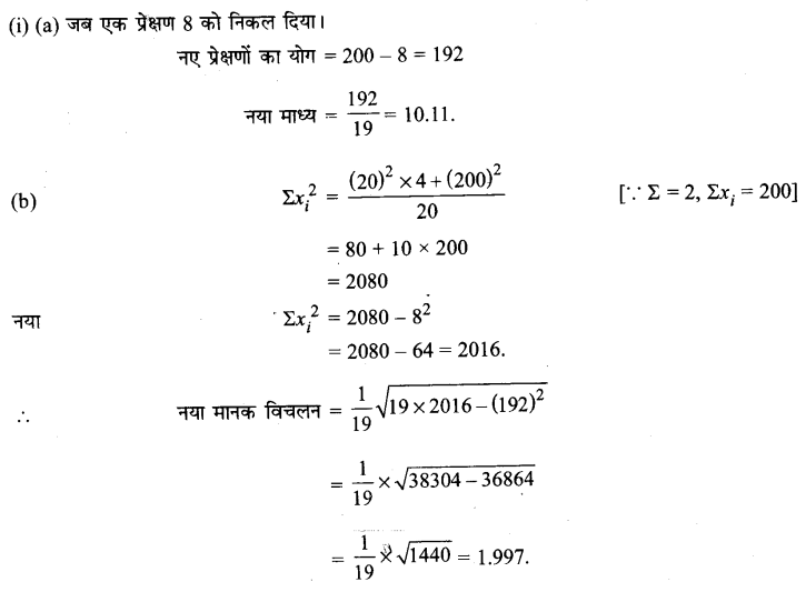 UP Board Solutions for Class 11 Maths Chapter 15 Statistics 5.1