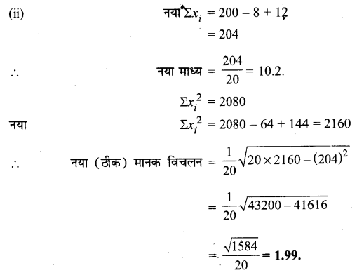 UP Board Solutions for Class 11 Maths Chapter 15 Statistics 5.2
