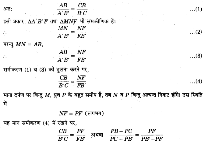 UP Board Solutions for Class 12 Physics Chapter 9 Ray Optics and Optical Instruments SAQ 2.1
