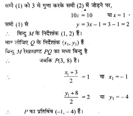 UP Board Solutions for Class 11 Maths Chapter 10 Straight Lines 18.1