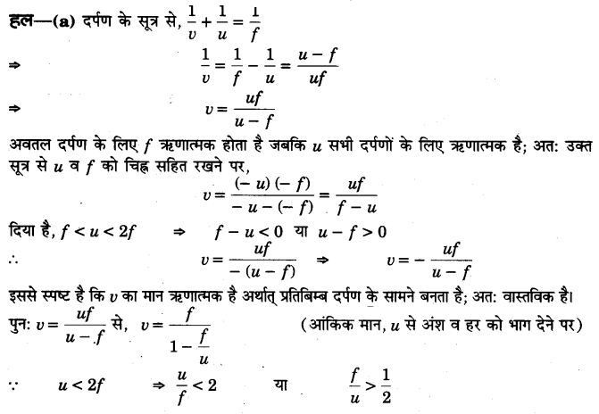 UP Board Solutions for Class 12 Physics Chapter 9 Ray Optics and Optical Instruments Q15
