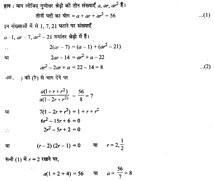 UP Board Solutions for Class 11 Maths Chapter 9 Sequences and Series 10