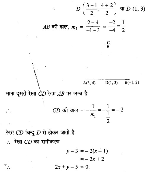 UP Board Solutions for Class 11 Maths Chapter 10 Straight Lines 10.3 13