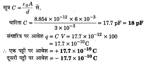 UP Board Solutions for Class 12 Physics Chapter 2 Electrostatic Potential and Capacitance Q8