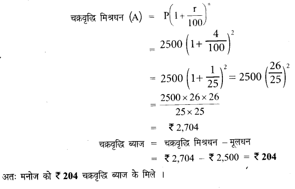 UP Board Solutions for Class 7 Maths Chapter 7 वाणिज्य गणित 84