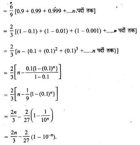 UP Board Solutions for Class 11 Maths Chapter 9 Sequences and Series 21.1