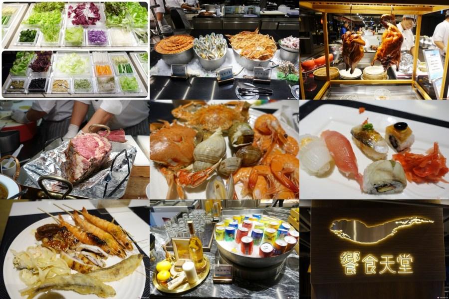 [桃園美食]饗食天堂~桃園火車站附近新光三越百貨11樓,澎派海陸料理Buffet吃到飽餐廳首選 @VIVIYU小世界