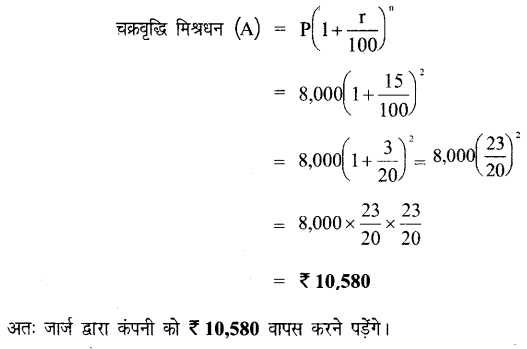 UP Board Solutions for Class 7 Maths Chapter 7 वाणिज्य गणित 86