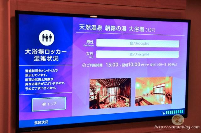 Dormy inn premium難波別館-15