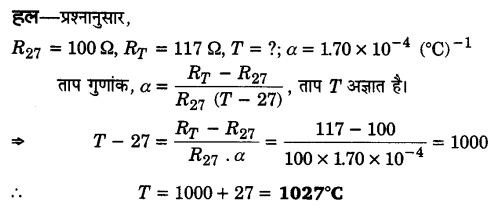 UP Board Solutions for Class 12 Physics Chapter 3 Current Electricity Q5
