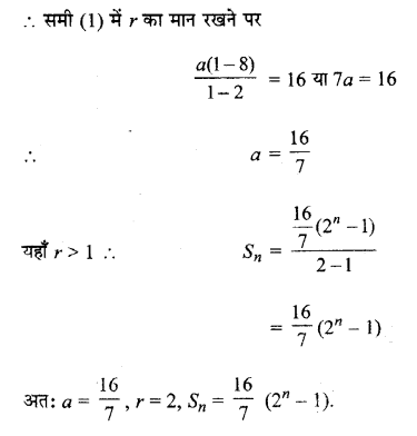UP Board Solutions for Class 11 Maths Chapter 9 Sequences and Series 9.3 14.1