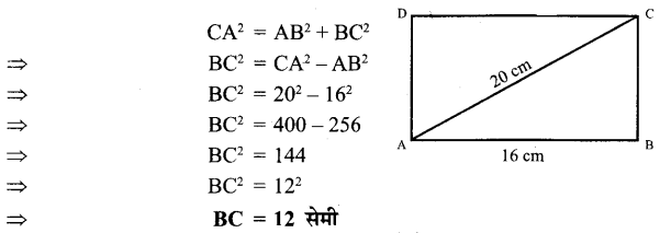 UP Board Solutions for Class 7 Maths Chapter 5 त्रिभुज 5