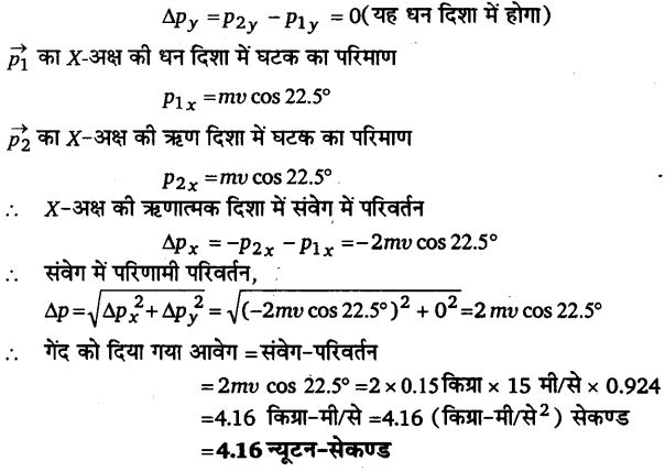 UP Board Solutions for Class 11 Physics Chapter 5 Laws of motion 25