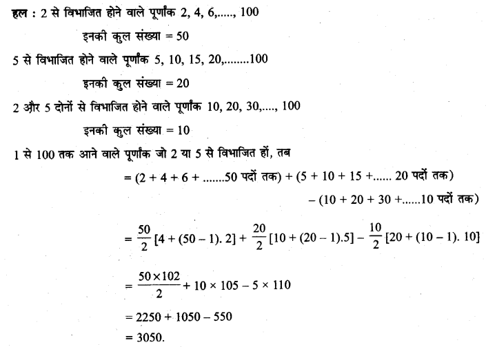 UP Board Solutions for Class 11 Maths Chapter 9 Sequences and Series 5