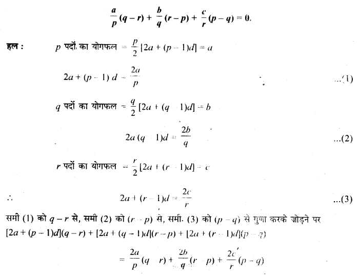 UP Board Solutions for Class 11 Maths Chapter 9 Sequences and Series 9.2 11