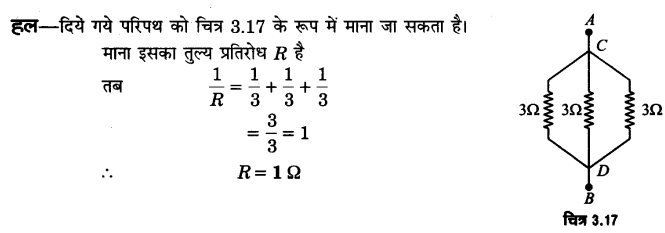 UP Board Solutions for Class 12 Physics Chapter 3 Current Electricity VSAQ 24.1