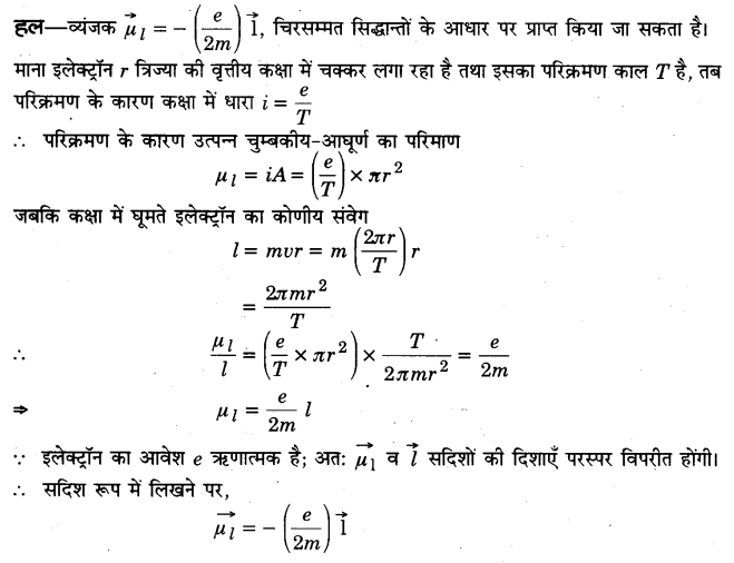 UP Board Solutions for Class 12 Physics Chapter 5 Magnetism and Matter Q25.1