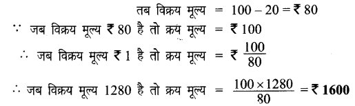 UP Board Solutions for Class 7 Maths Chapter 7 वाणिज्य गणित 35