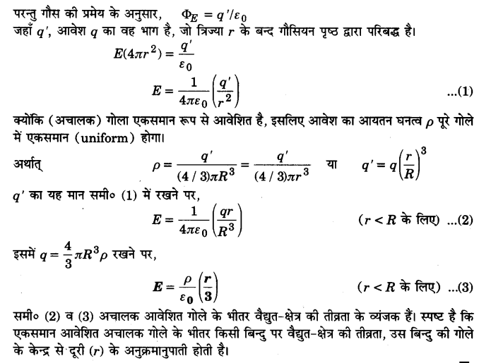 UP Board Solutions for Class 12 Physics Chapter 1 Electric Charges and Fields LAQ 14.2