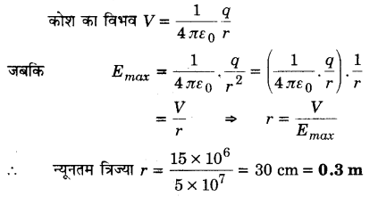 UP Board Solutions for Class 12 Physics Chapter 2 Electrostatic Potential and Capacitance Q35