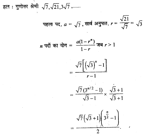 UP Board Solutions for Class 11 Maths Chapter 9 Sequences and Series 9.3 8