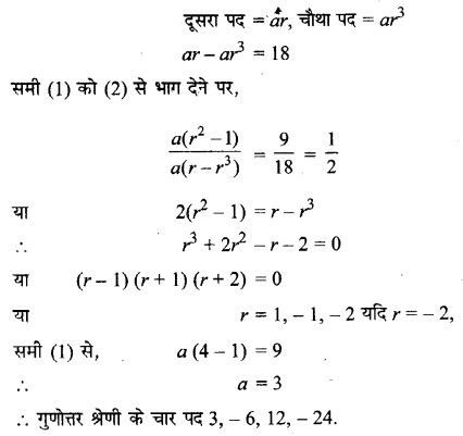 UP Board Solutions for Class 11 Maths Chapter 9 Sequences and Series 9.3 21.1