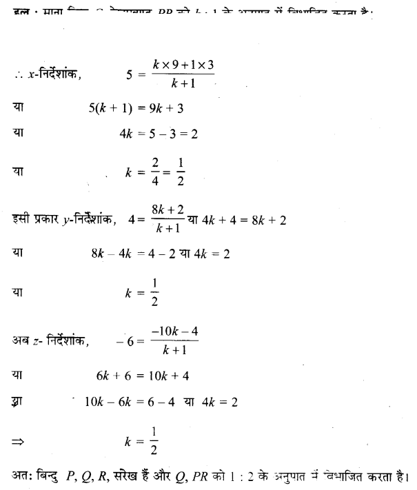 UP Board Solutions for Class 11 Maths Chapter 12 Introduction to Three Dimensional Geometry 12.3 2
