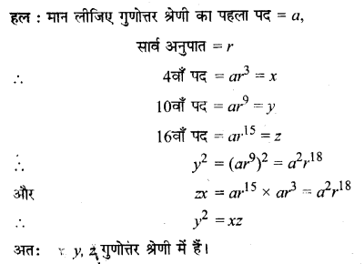 UP Board Solutions for Class 11 Maths Chapter 9 Sequences and Series 9.3 17