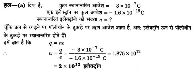 UP Board Solutions for Class 12 Physics Chapter 1 Electric Charges and Fields Q11
