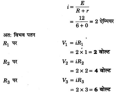 UP Board Solutions for Class 12 Physics Chapter 3 Current Electricity Q3.1