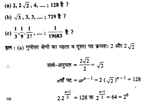 UP Board Solutions for Class 11 Maths Chapter 9 Sequences and Series 9.3 5