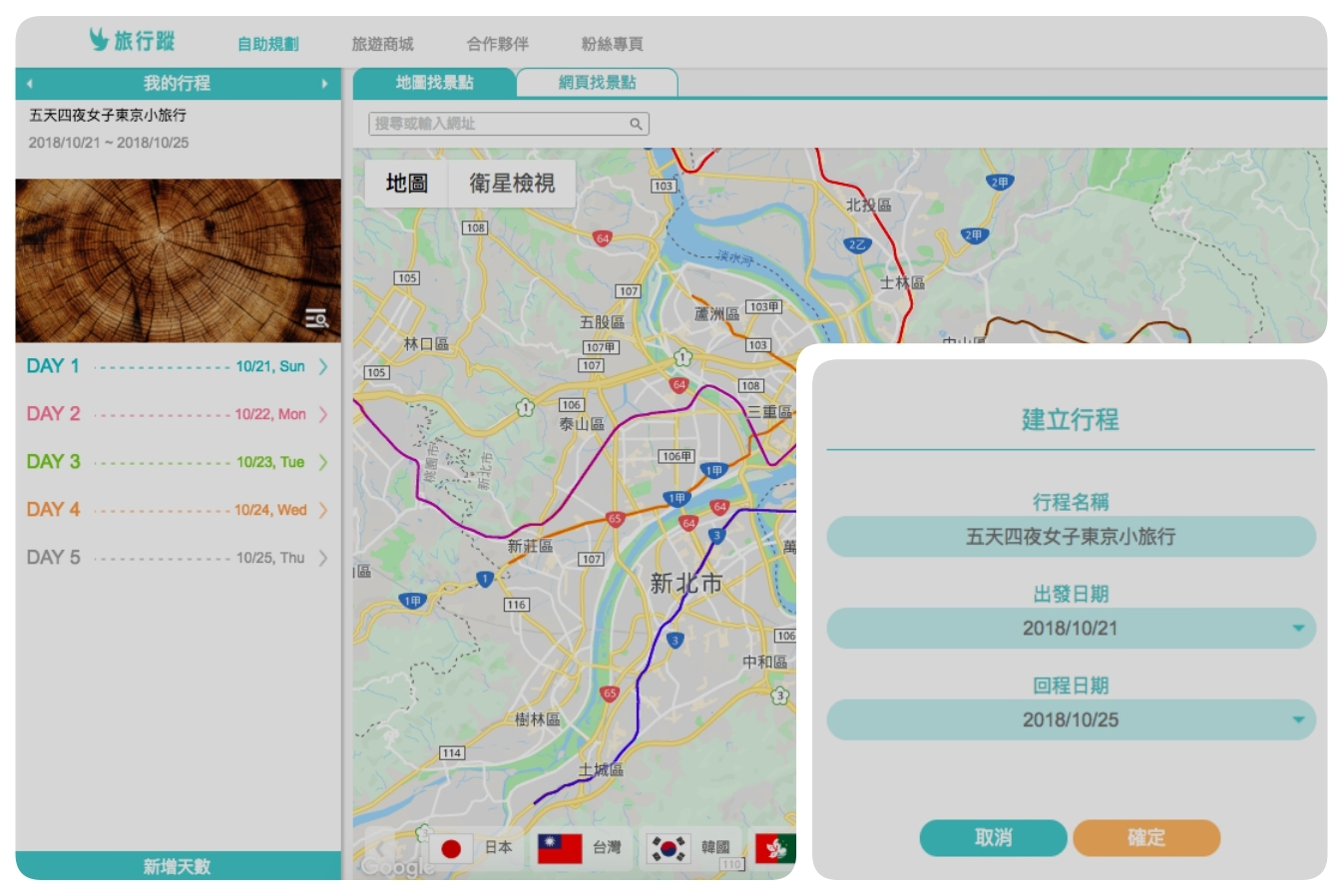 [分享]旅行蹤 TripPacker~快速新增排序行程.快速算出日本地鐵換乘路線與周遊券.自動計算抵達時間與時刻表快速查詢 @VIVIYU小世界