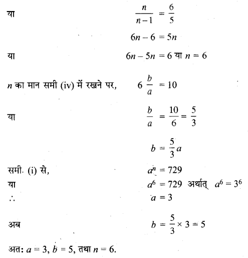 UP Board Solutions for Class 11 Maths Chapter 8 Binomial Theorem 1.1