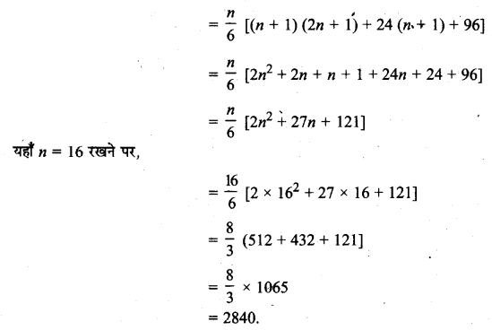 UP Board Solutions for Class 11 Maths Chapter 9 Sequences and Series 9.4 5.1